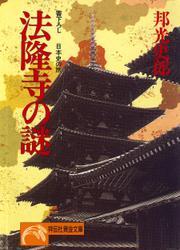 法隆寺の謎 日本史の旅