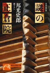 謎の正倉院 日本史の旅