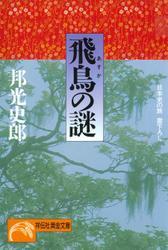 飛鳥の謎 日本史の旅