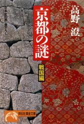 京都の謎・戦国編 日本史の旅