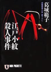 江戸小紋殺人事件