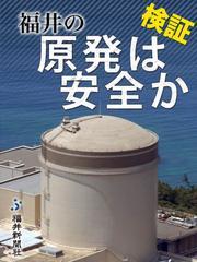 検証 福井の原発は安全か