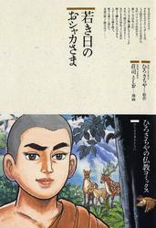 仏教コミックス若き日のおシャカさま