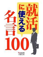 就活に使える名言100