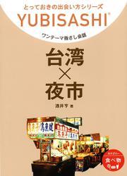 台湾×夜市 ワンテーマ指さし会話