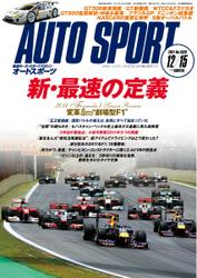 AUTO SPORT(オートスポーツ) (No.1320)