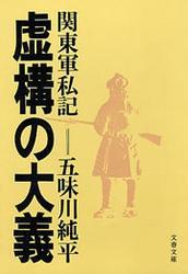 虚構の大義 ―関東軍私記―