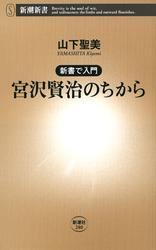 ―新書で入門―宮沢賢治のちから