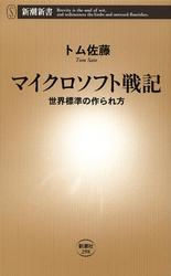 マイクロソフト戦記―世界標準の作られ方―