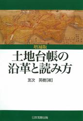 増補版 土地台帳の沿革と読み方