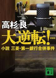 新装版 大逆転! 小説 三菱・第一銀行合併事件