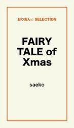 FAIRY TALE of Xmas
