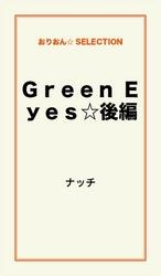 Green Eyes☆