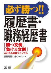 必ず勝つ!!履歴書・職務経歴書
