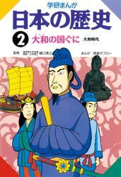 学研まんが日本の歴史 2 大和の国ぐに 大和時代