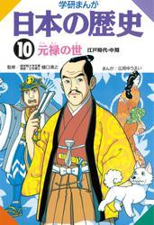 学研まんが日本の歴史 10 元禄の世