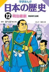 学研まんが日本の歴史 12 明治維新