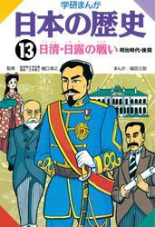 学研まんが日本の歴史 13 日清・日露の戦い