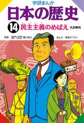 学研まんが日本の歴史 14 民主主義のめばえ