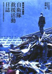 東日本大震災 自衛隊救援活動日誌 東北地方太平洋沖地震の現場から