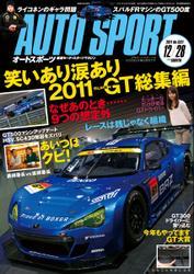 AUTO SPORT(オートスポーツ) (No.1321)