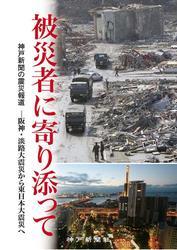 被災者に寄り添って 神戸新聞の震災報道-阪神・淡路大震災から東日本大震災へ-