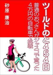 ツールドのと454日~普通のおっさんがジャスコで買った4万円の自転車で挑戦~