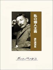 私の個人主義―漱石講演集