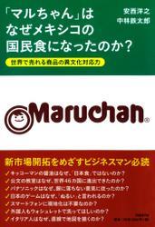 「マルちゃん」はなぜメキシコの国民食になったのか? 世界で売れる商品の異文化対応力