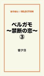 ベルガモ~禁断の恋~