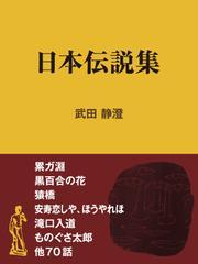 日本伝説集