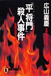 「平将門」殺人事件―首塚伝説の謎―