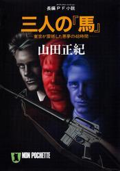 三人の『馬』―東京が震撼した悪夢の48時間―