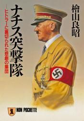 ナチス突撃隊―ヒトラーに裏切られた悲劇の集団―