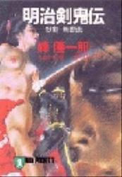 明治剣鬼伝――妖剣・無眼流
