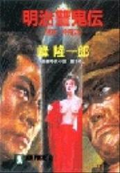明治讐鬼伝――魔剣・神陰流