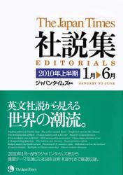 ジャパンタイムズ社説集 2010年上半期