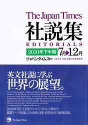 ジャパンタイムズ社説集 2010年下半期