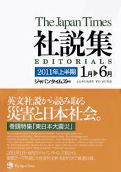 ジャパンタイムズ社説集 2011年上半期