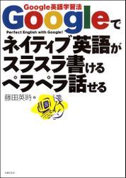 Googleでネイティブ英語がスラスラ書けるペラペラ話せる Google英語学習法