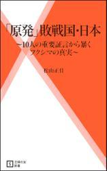 「原発」敗戦国・日本 ~10人の重要証言から暴くフクシマの真実~