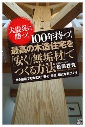 大震災に勝つ! 100年持つ! 最高の木造住宅を「安く」「無垢材」でつくる方法