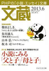 文蔵 2013.6