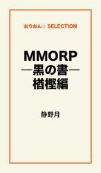 MMORPG ―黒の書―