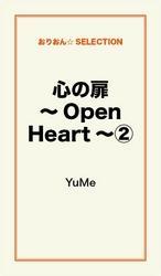 心の扉 ~Open Heart~