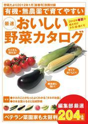 野菜だより (2012年1月号別冊付録)