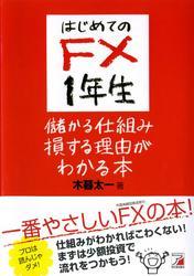 はじめてのFX1年生 儲かる仕組み損する理由がわかる本