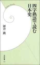四字熟語で読む日本史
