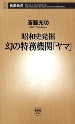 ―昭和史発掘―幻の特務機関「ヤマ」