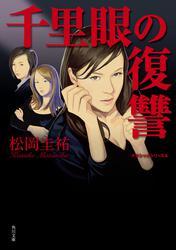 千里眼の復讐 クラシックシリーズ4